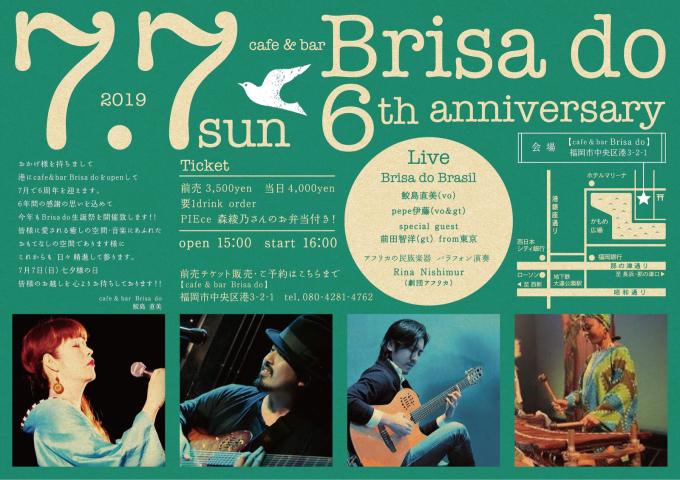 ★cafe&bar Brisa do 6周年記念Liveのご案内 ★_d0168331_23092426.jpg