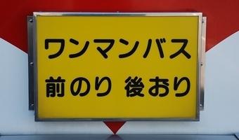 大利根交通自動車のキュービック_e0030537_02390280.jpg