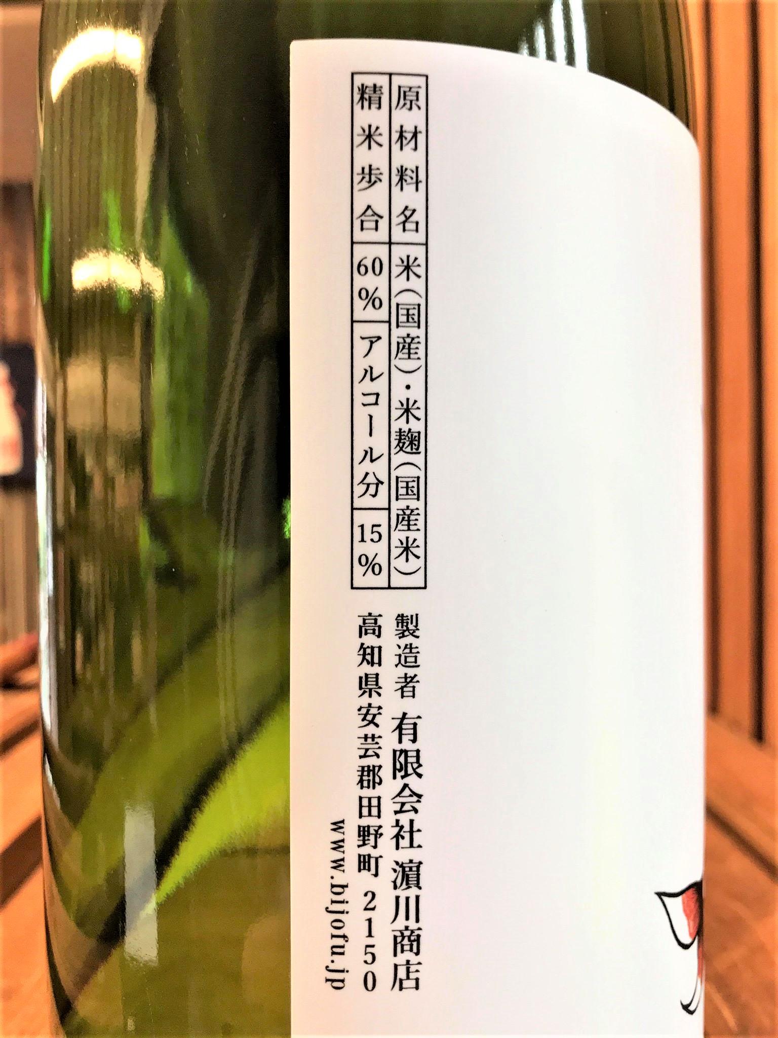 【日本酒】美丈夫 夏の金魚🐠スペシャル 特別純米酒 松山三井仕込み 限定 30BY🆕_e0173738_12141545.jpg