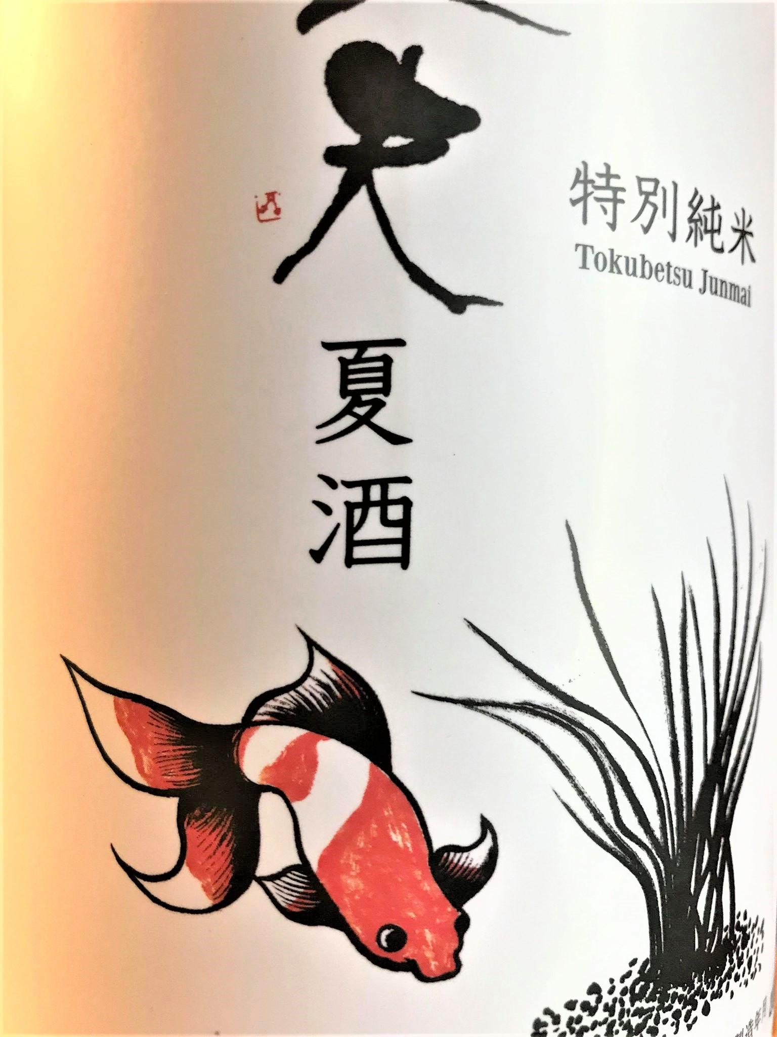 【日本酒】美丈夫 夏の金魚🐠スペシャル 特別純米酒 松山三井仕込み 限定 30BY🆕_e0173738_1214552.jpg