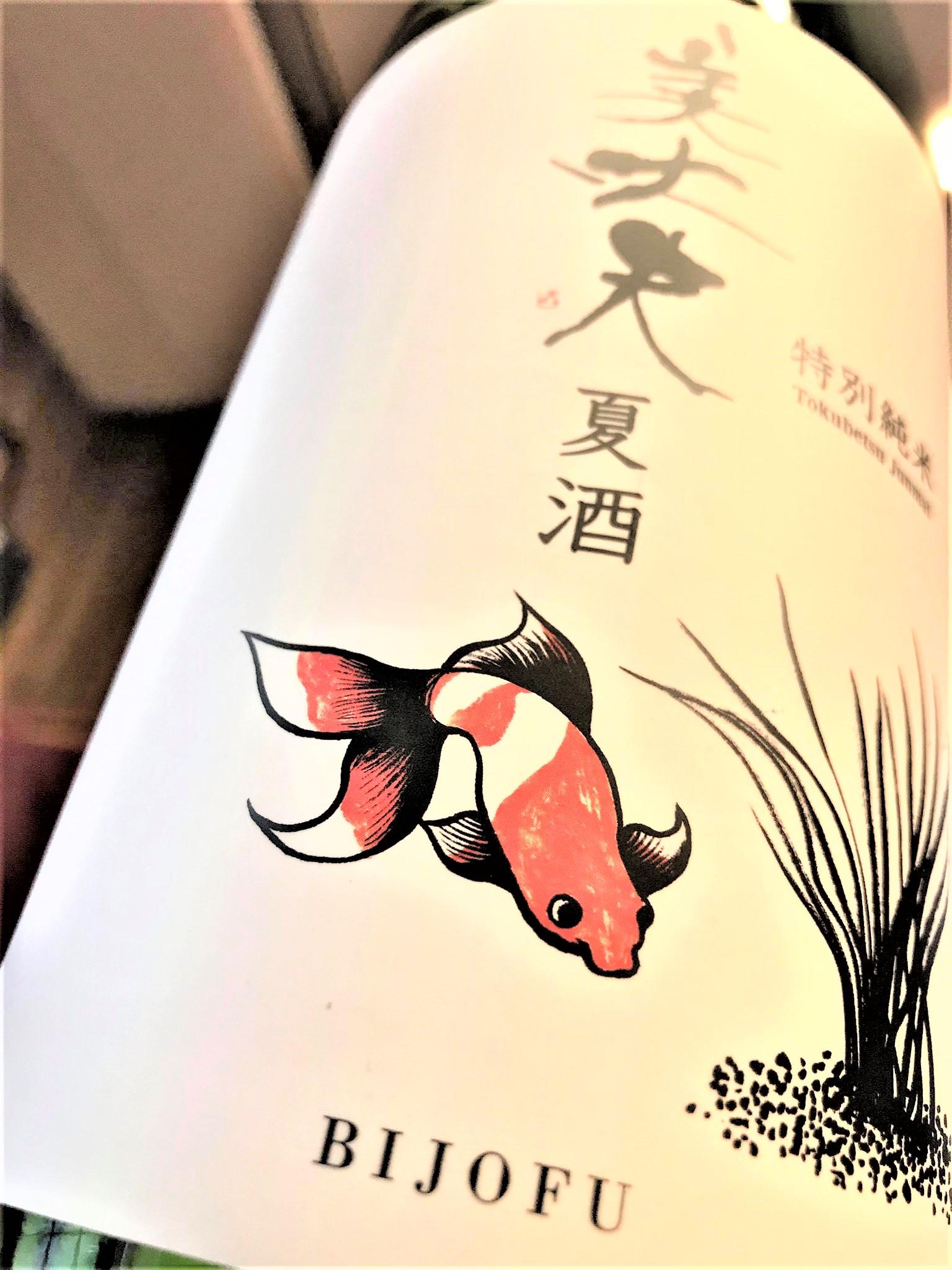 【日本酒】美丈夫 夏の金魚🐠スペシャル 特別純米酒 松山三井仕込み 限定 30BY🆕_e0173738_1221272.jpg