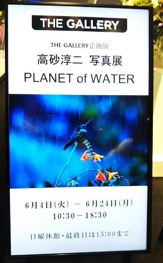 高砂淳二写真展【PLANET of WATER】に行って来ました(*≧▽≦*)_f0340942_23160979.jpg