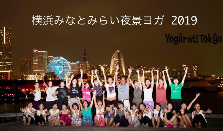 みなとみらい夜景ヨガ 〜ロマンチックな夏の夜を〜_a0267845_14211615.jpg