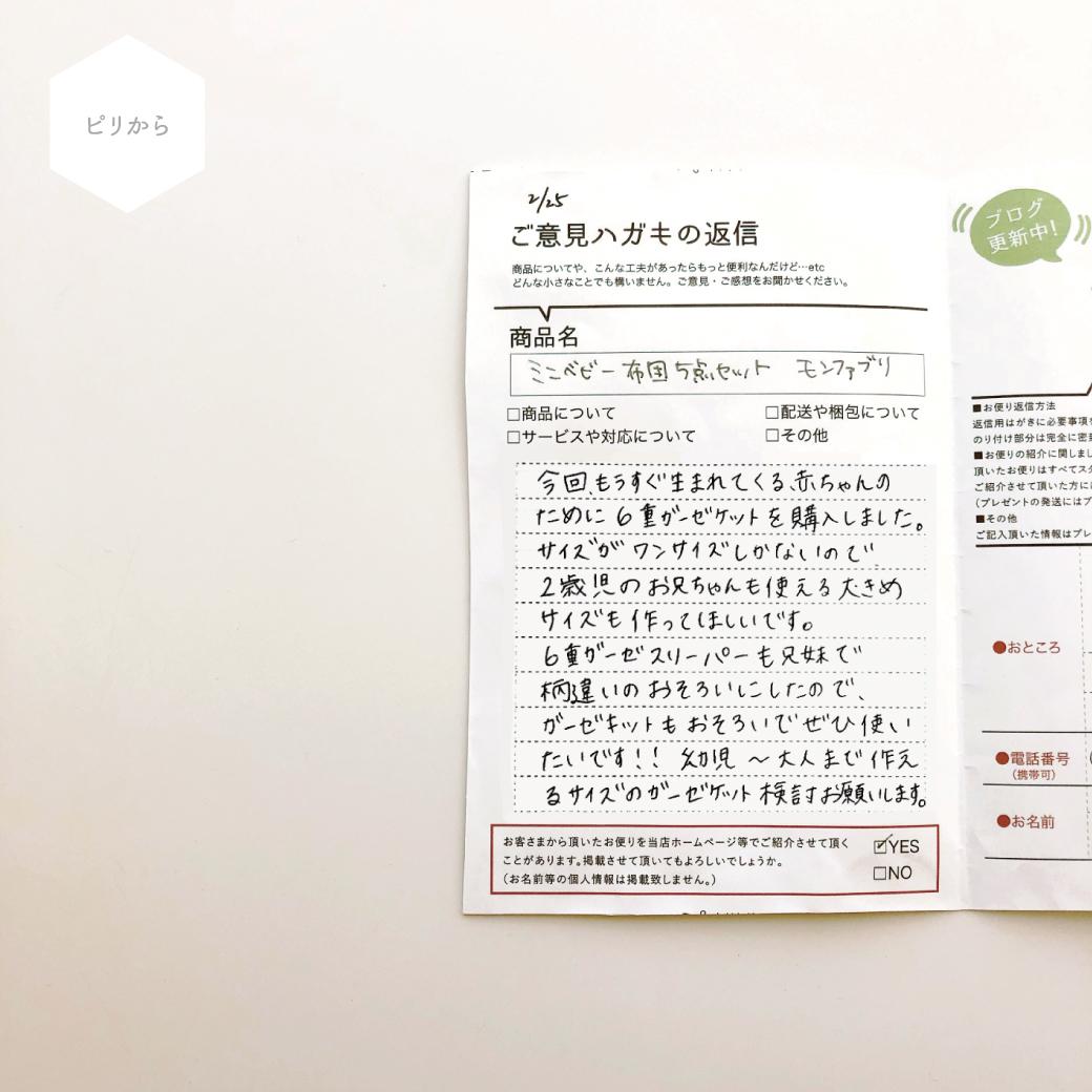 『ピリから』 大きい6重ガーゼケット_e0187457_14495752.jpg