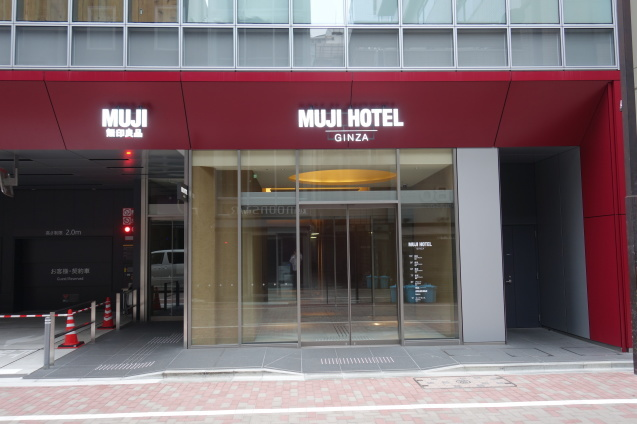 MUJI HOTEL GINZA (1)_b0405262_08103146.jpg