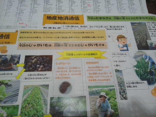 🍞 川西の中学校給食を考える 🥛 こども達に何を育てる 🍞🥛 何を大切にする 🌝 _f0061067_21053934.jpg