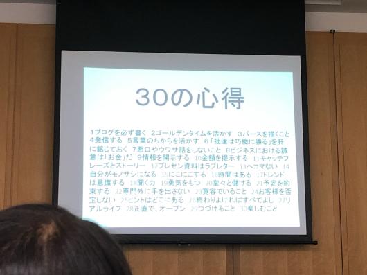福井県インテリアコーディネーター協会さんのセミナーへ行ってきました。_f0028675_11491738.jpg
