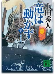 「 著作者:上田 秀人 」_c0328479_05572007.jpg