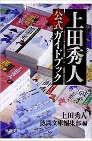 「 著作者:上田 秀人 」_c0328479_08263917.jpg