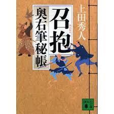 「 著作者:上田 秀人 」_c0328479_08270713.jpg