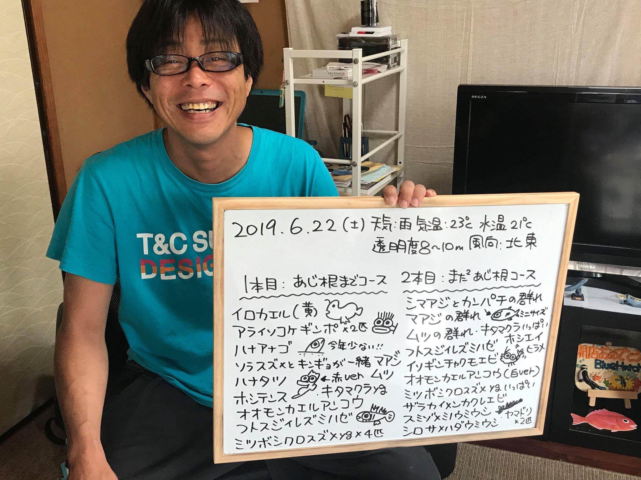 6月22日 八幡野へ!_f0151886_16472308.jpg
