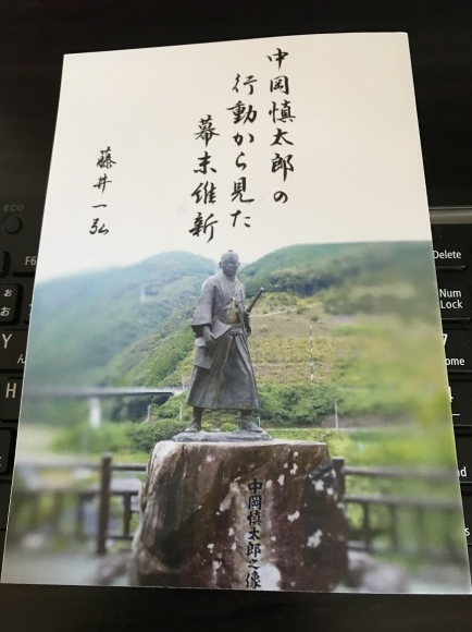 「中岡慎太郎の行動から見た幕末維新」刊行します_f0010195_11161200.jpeg