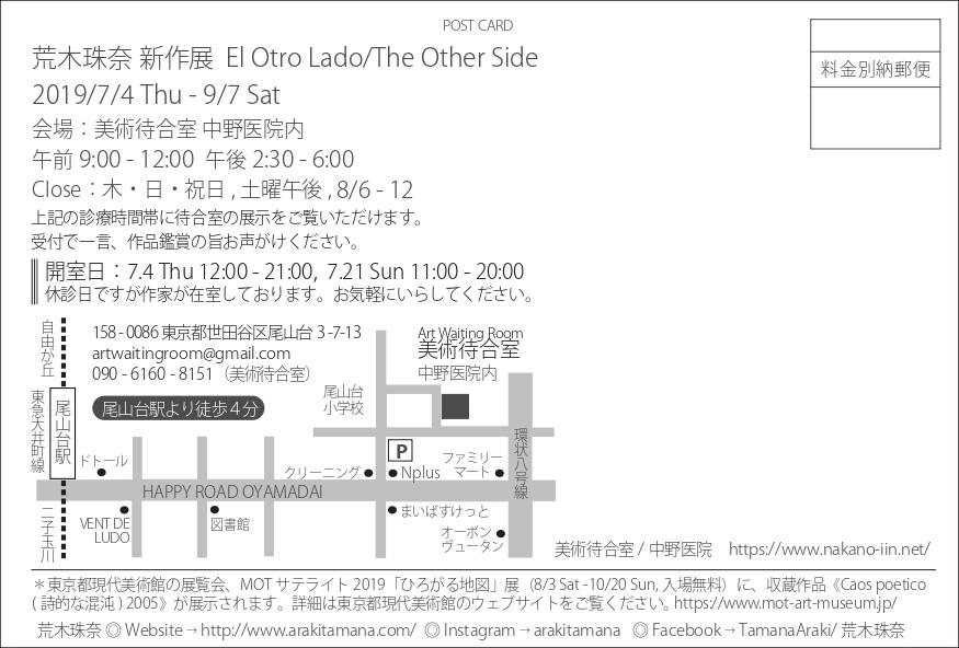 荒木珠奈 新作展 El Otro Lado/The Other Side @美術待合室_b0180796_11185429.jpg