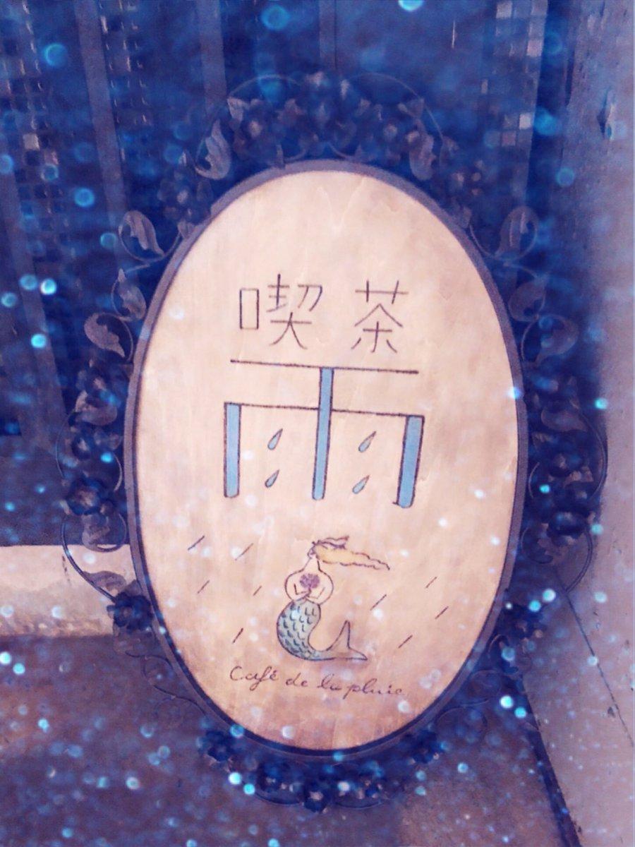 フランスガム展      〜 喫茶  雨 〜   初日_c0203401_08550911.jpg