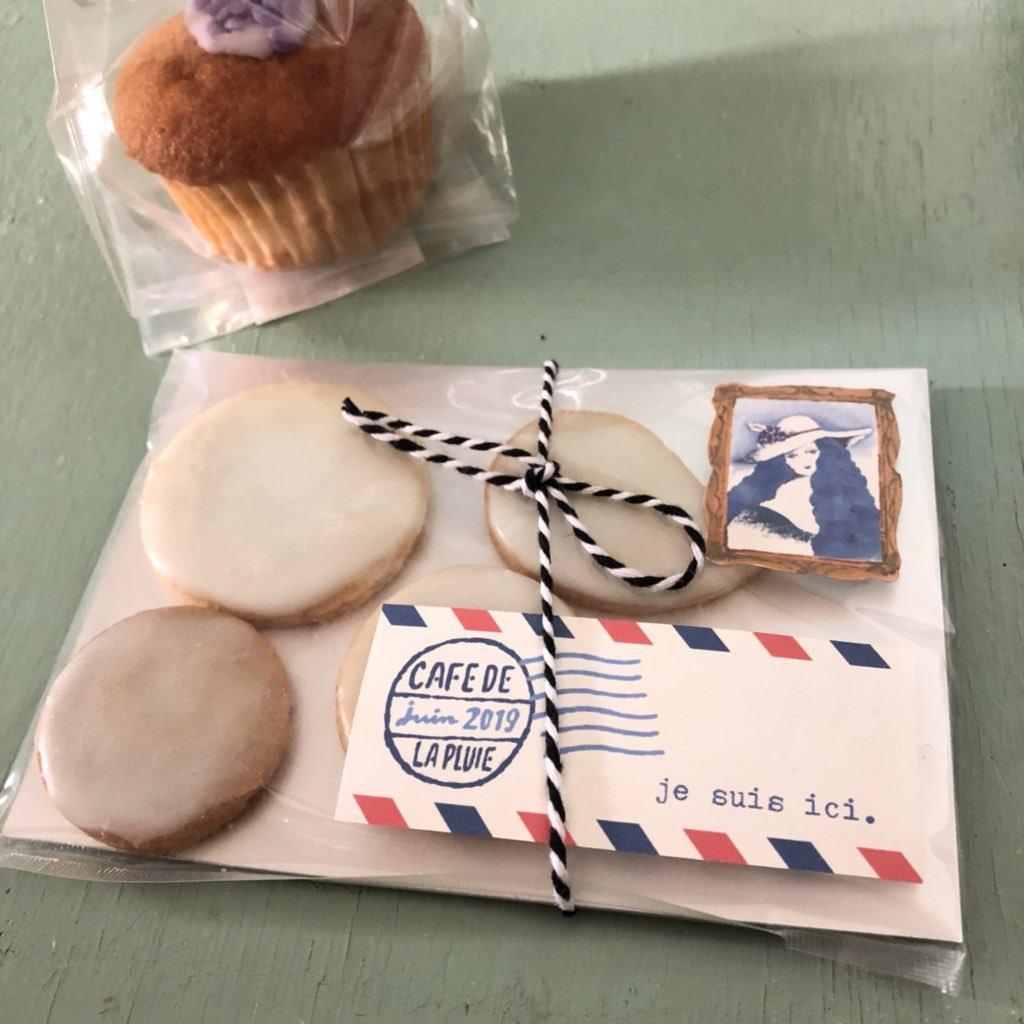 フランスガム展      〜 喫茶  雨 〜   初日_c0203401_09013374.jpeg