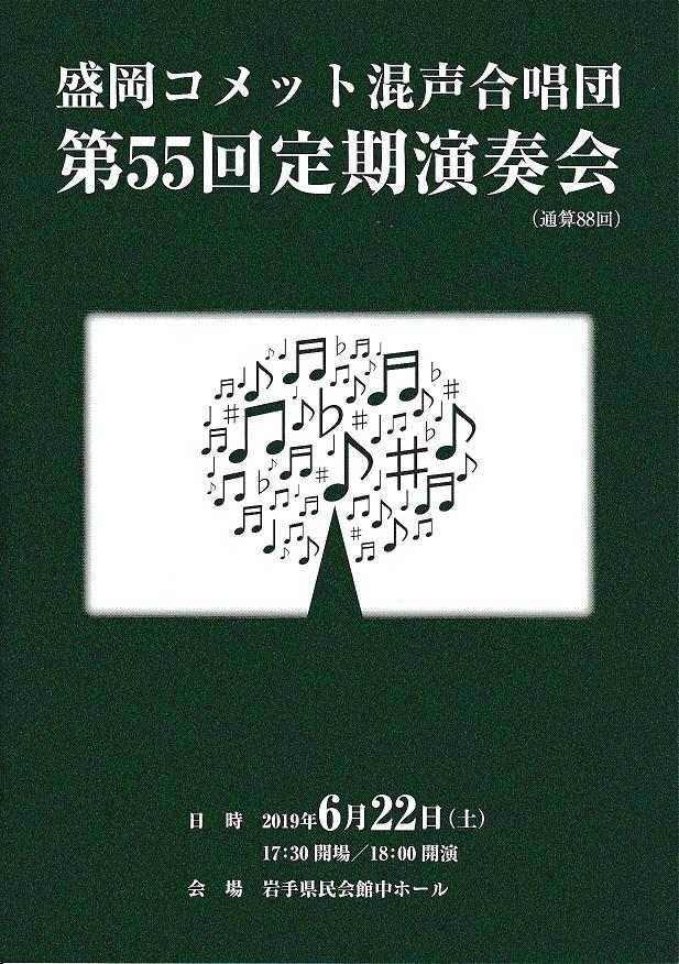 第55回定期演奏会_c0125004_22470492.jpg