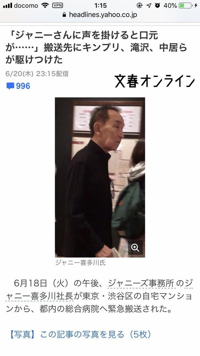 究極のホモ野郎、ジャーニー喜多川が死んだという噂が飛び交う!?_a0348309_1375669.jpg