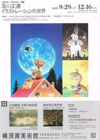 及川正通イラストレーションの世界_f0364509_09032608.jpg