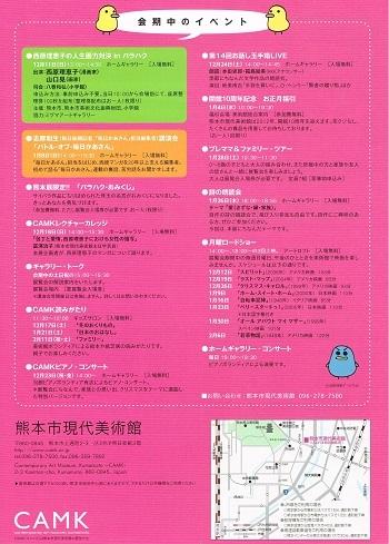 バラハク 西原理恵子博覧会_f0364509_16542687.jpg