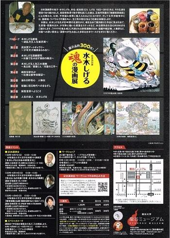 水木しげる魂の漫画展_f0364509_17492390.jpg