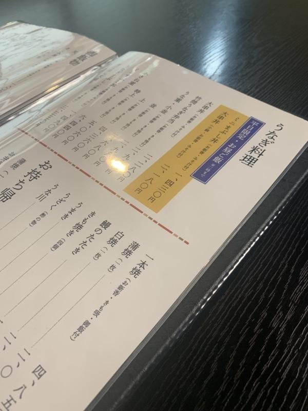 鰻の美味しいお店♪_d0035921_07334122.jpeg