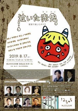 オペラ「泣いた赤鬼」 飯山公演_b0243924_16324340.jpg