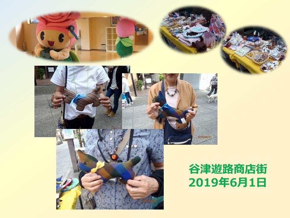 谷津遊路商店街31_b0307537_19360827.jpg