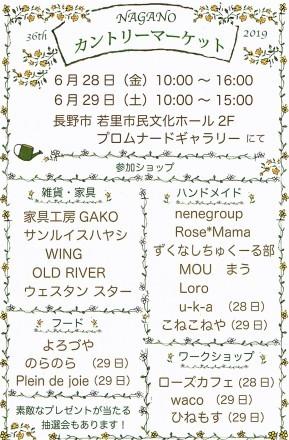 36th NAGANOカントリーマーケット_f0224039_20251437.jpg
