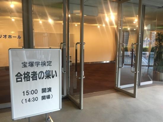 宝塚学検定合格者の集いに行って参りました♪_a0218340_19571296.jpeg