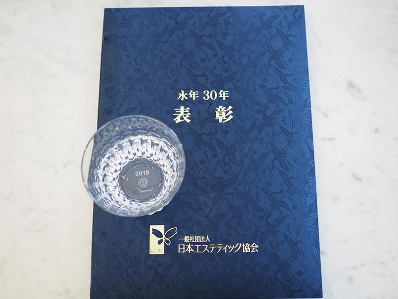 日本エステティック協会の会員になって30年の表彰をされました_f0135940_13165675.jpg