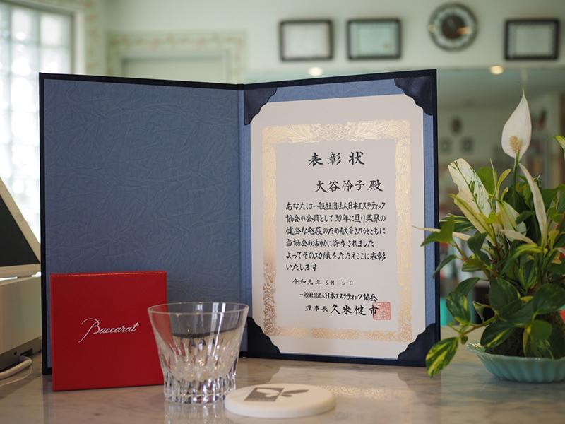 日本エステティック協会の会員になって30年の表彰をされました_f0135940_13170044.jpg