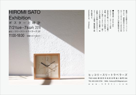 佐藤洋美 展示会 Time Lagの時計/コラージュ×リソグラフポスター 開催のお知らせ_e0031142_18550620.png