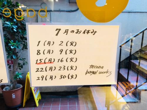 7月のお休み_c0195151_17045267.jpg