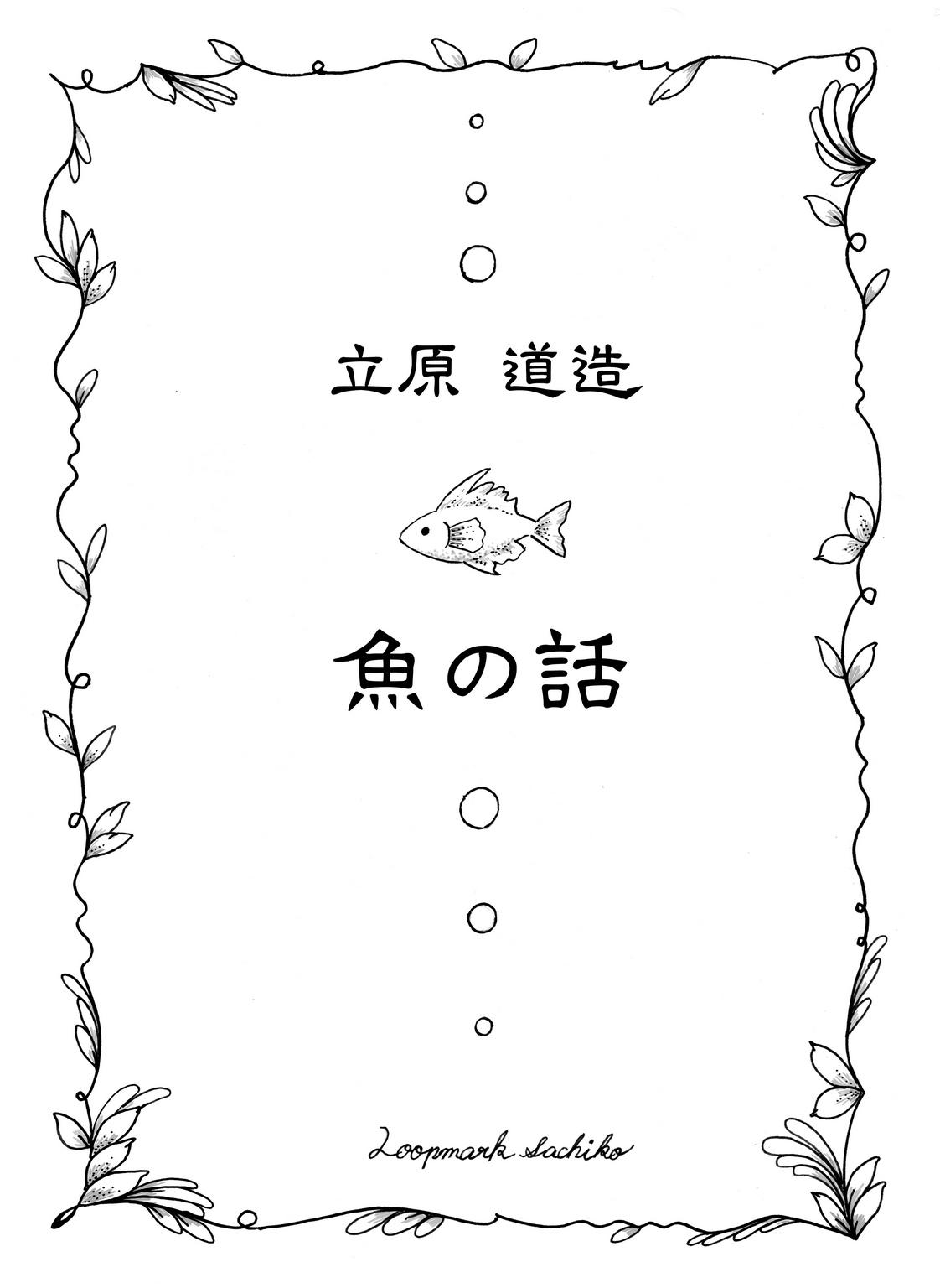 詩漫画 立原道造「魚の話」(『散歩詩集』より)_f0228652_21541556.jpeg