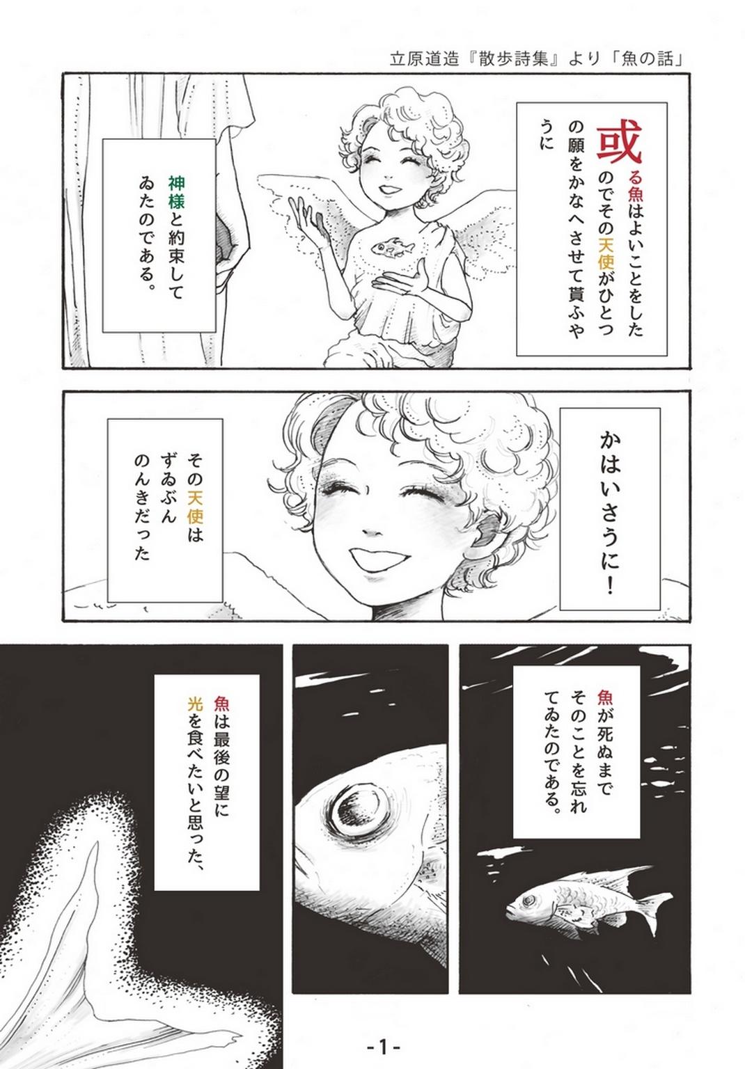 詩漫画 立原道造「魚の話」(『散歩詩集』より)_f0228652_21543270.jpeg