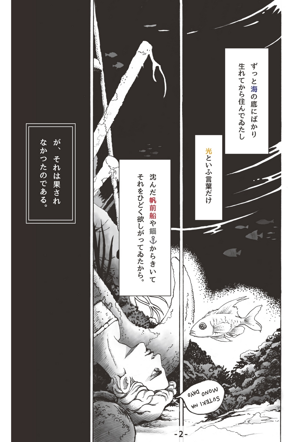 詩漫画 立原道造「魚の話」(『散歩詩集』より)_f0228652_21544376.jpeg