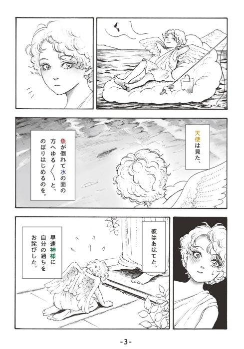 詩漫画 立原道造「魚の話」(『散歩詩集』より)_f0228652_21550765.jpeg