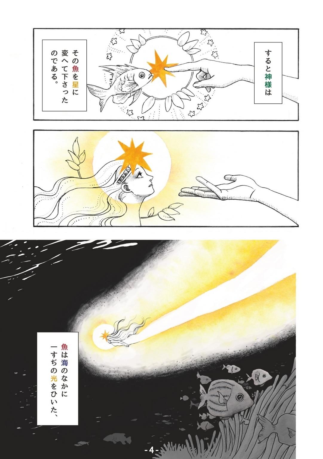 詩漫画 立原道造「魚の話」(『散歩詩集』より)_f0228652_21552891.jpeg