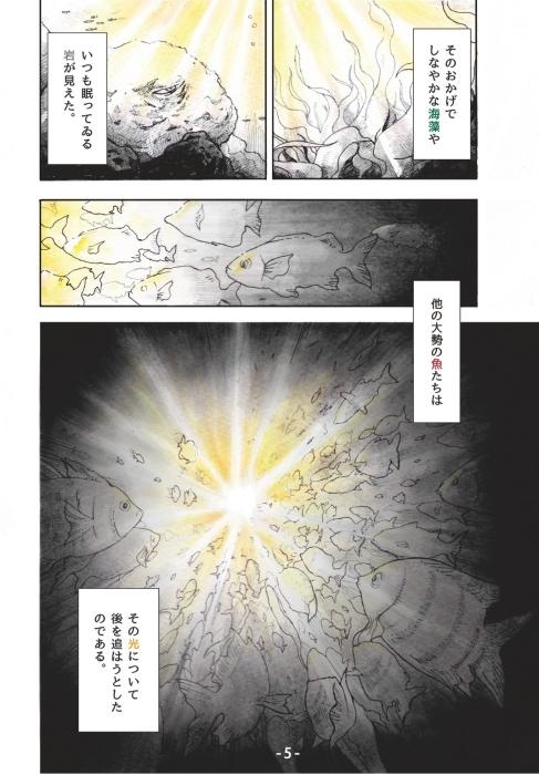 詩漫画 立原道造「魚の話」(『散歩詩集』より)_f0228652_21555038.jpeg