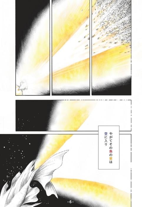 詩漫画 立原道造「魚の話」(『散歩詩集』より)_f0228652_21560652.jpeg