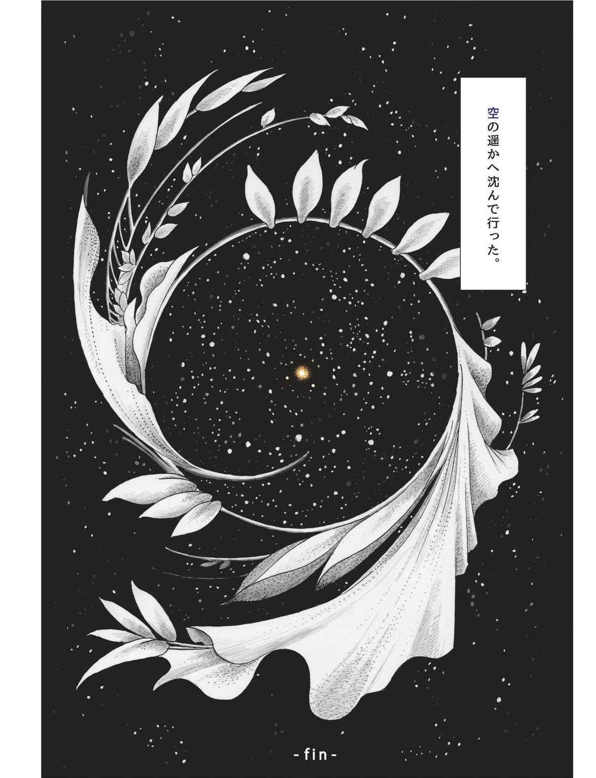 詩漫画 立原道造「魚の話」(『散歩詩集』より)_f0228652_21561664.jpeg
