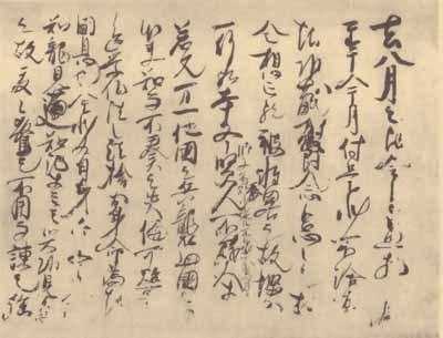 Second Letter to the lay priest Yadoya. 宿屋入道再御状_f0301354_09331906.jpg