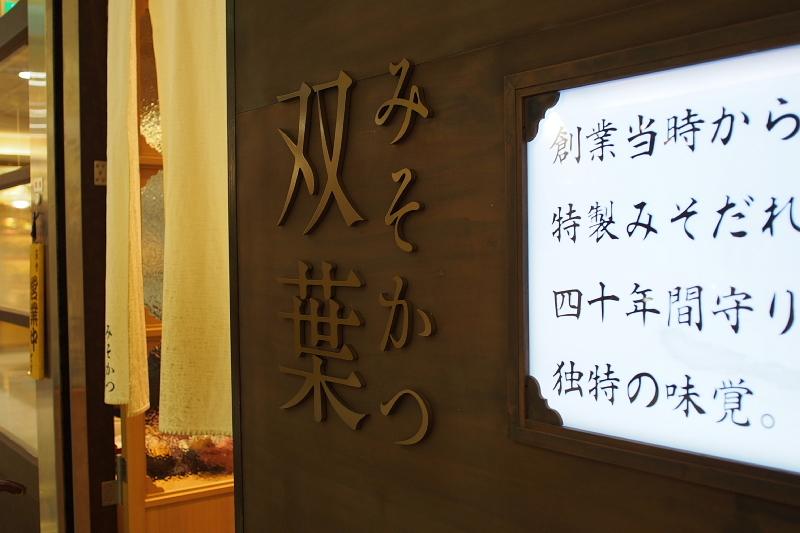 【名古屋めし旅⑥】双葉@エスカ 「どて丼」 _b0008655_12451856.jpg