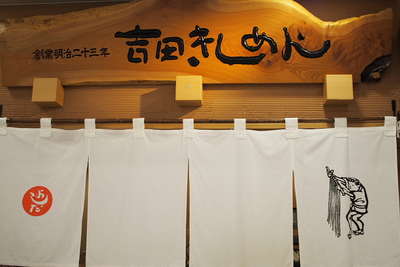 【名古屋めし旅⑦】吉田きしめんの「きしめんよしだ」@エスカ_b0008655_12551699.jpg