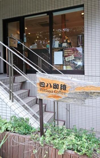 ボリュームあるダッチベイビーの喫茶店・四八珈琲@四谷三丁目_f0337357_01301902.jpg