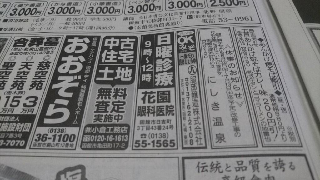 にしき温泉は、6月26日水曜日から7月13日土曜日まで改修工事のため休業。北海道新聞広告_b0106766_08100453.jpg