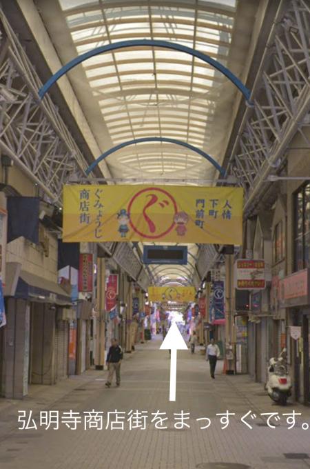 地下鉄弘明寺駅からのアクセス_a0296269_21564374.jpeg