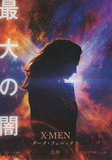 『X-MEN/ダーク・フェニックス』(2019)_e0033570_20564129.jpg
