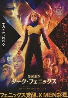 『X-MEN/ダーク・フェニックス』(2019)_e0033570_20565267.jpg