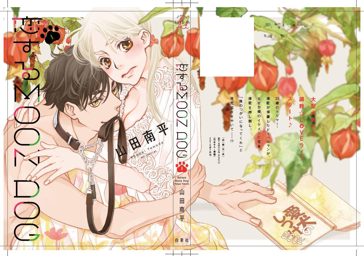 恋犬新刊カバーのデザインのこと_a0342172_15010317.jpg